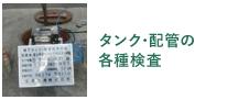 タンク・配管の各種検査
